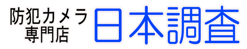 防犯カメラ専門【日本調査】