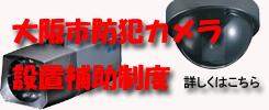 大阪市防犯カメラ設置補助制度