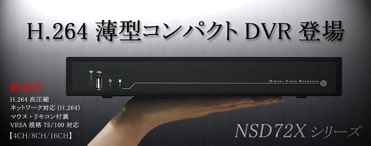 H.264デジタルレコーダー NSD72Xシリーズ