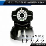 遠隔操作できる無線LAN対応IPカメラ