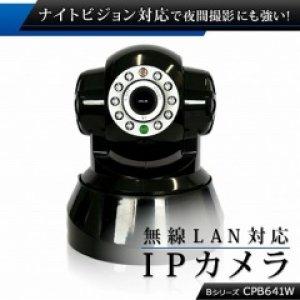 画像1: 遠隔操作できる無線LAN対応IPカメラ