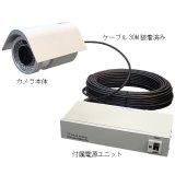 赤外線LED内蔵 25万画素 ワンケーブルカメラ