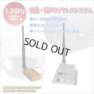 画像1: 1.2GHz帯1.5W高出力映像・音声ワイヤレスシステム、防犯カメラ映像送受信無線システム