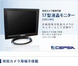 17インチ 防犯カメラの監視に最適!PC液晶モニター