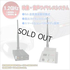 画像1: 1.2GHz帯2.5W高出力映像・音声ワイヤレスシステム、防犯カメラ映像送受信無線システム