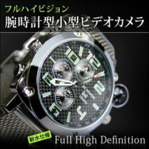 画像1: 【内蔵メモリ8GB】フルハイビジョン1200万画素・耐水仕様腕時計ビデオカメラ【盗撮厳禁】