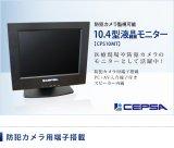 10.4インチ 防犯カメラの監視に最適!PC液晶モニター